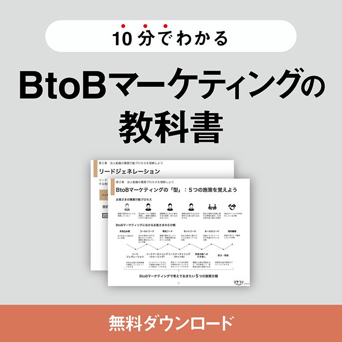 BtoBマーケティングの教科書