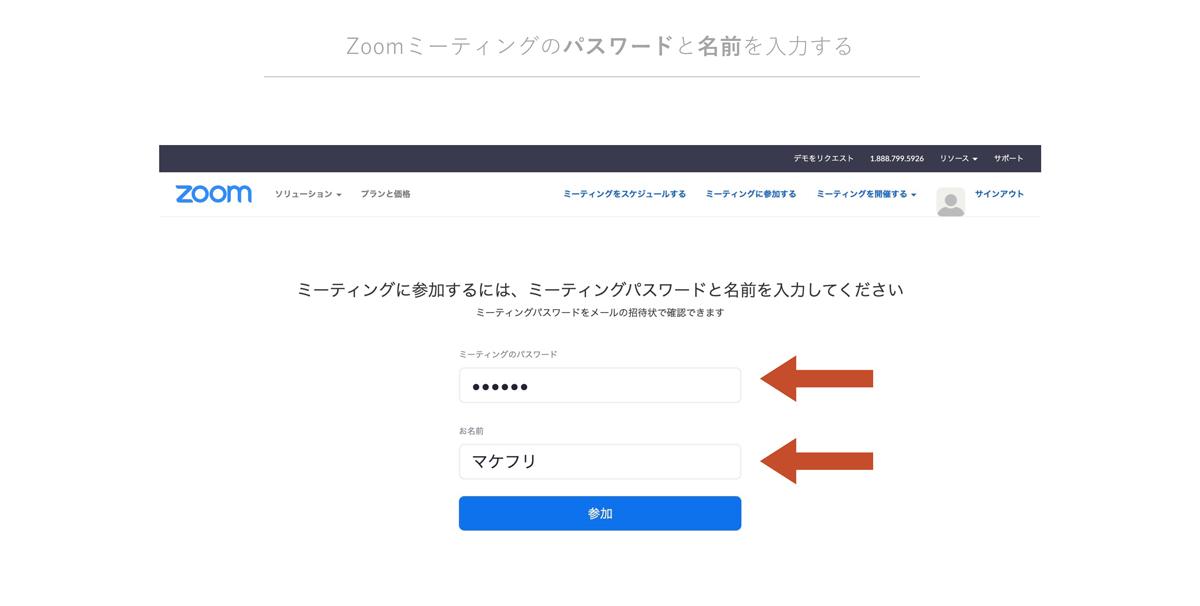 ダイアログ zoom システム