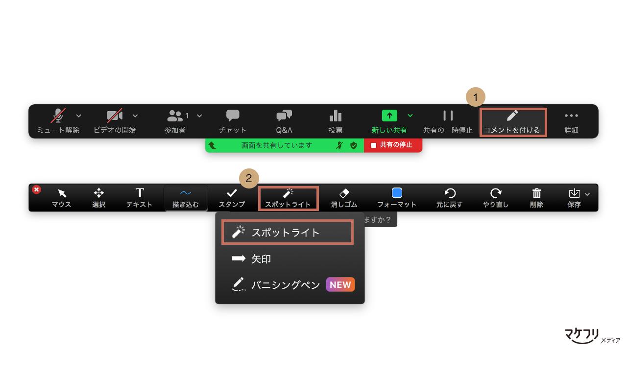 Zoomのスポットライト機能の設定方法